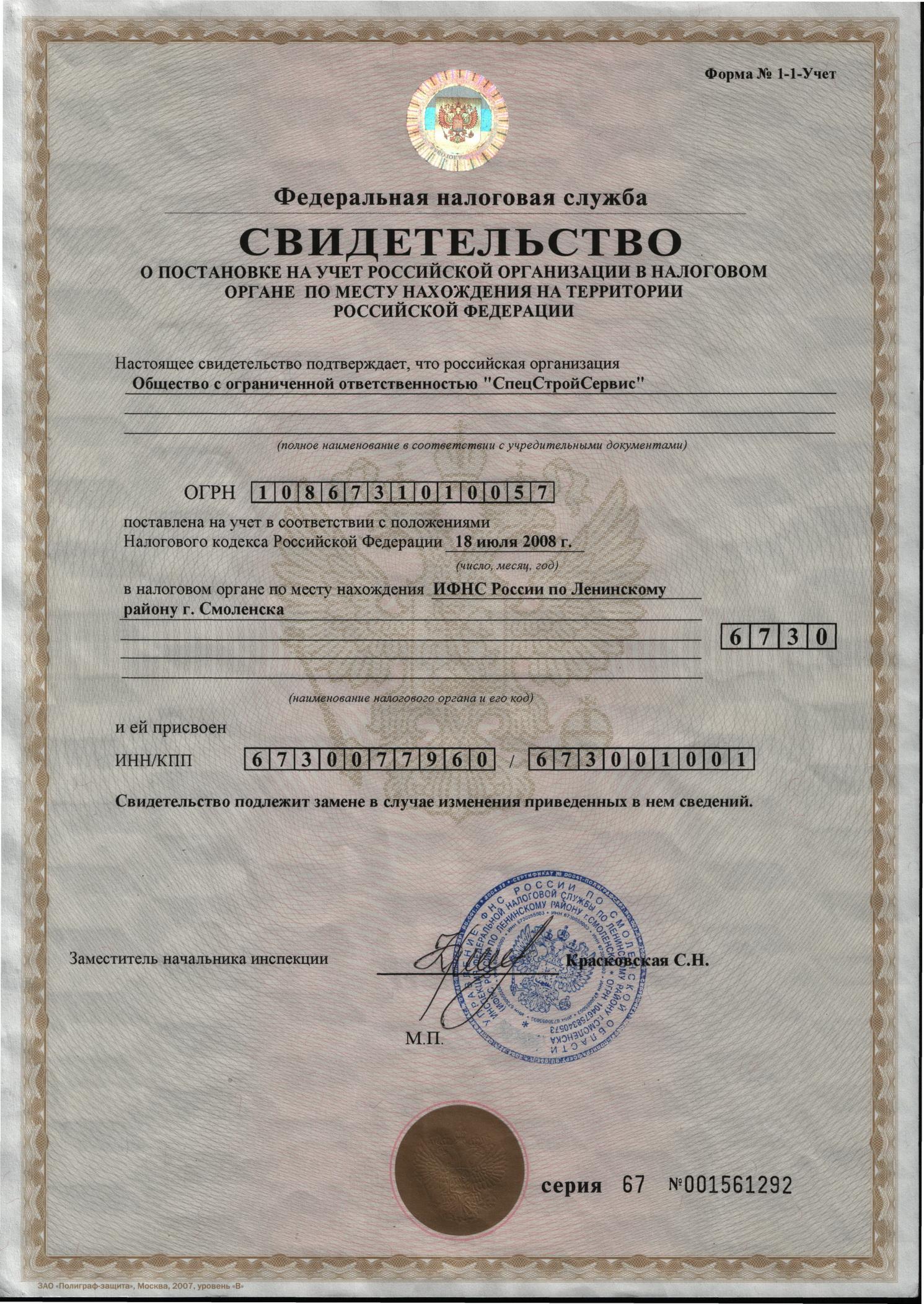 """ООО """"СпецСтройСервис"""""""